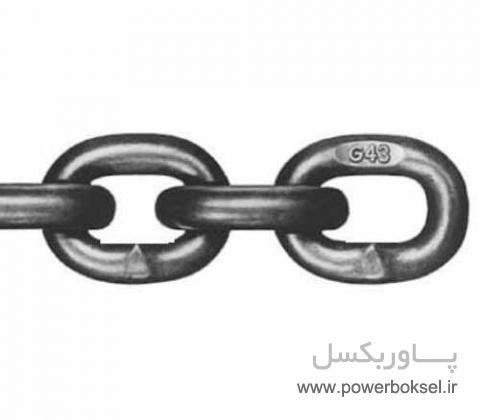 زنجیر حمل بار آهنی گرید G43